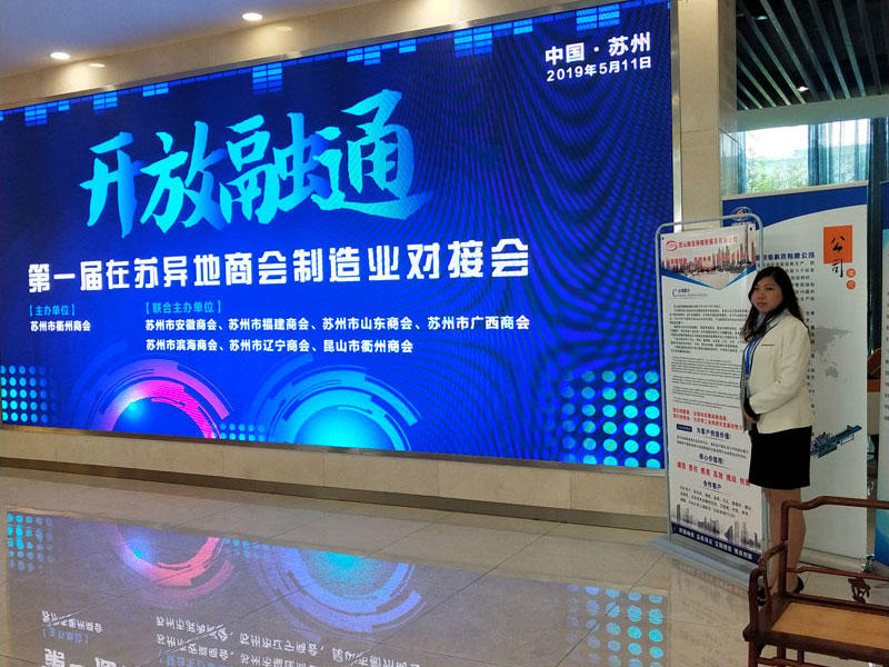 Chamber of Commerce manufacturing Meeting Screen Display,Suzhou 2019