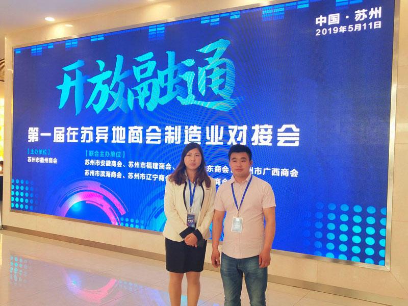 Chamber of Commerce manufacturing Meeting Big Screen,Suzhou 2019