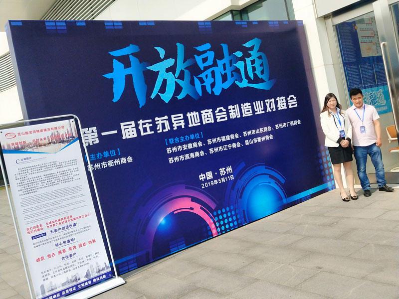 Chamber of Commerce manufacturing Meeting Front Door,Suzhou 2019