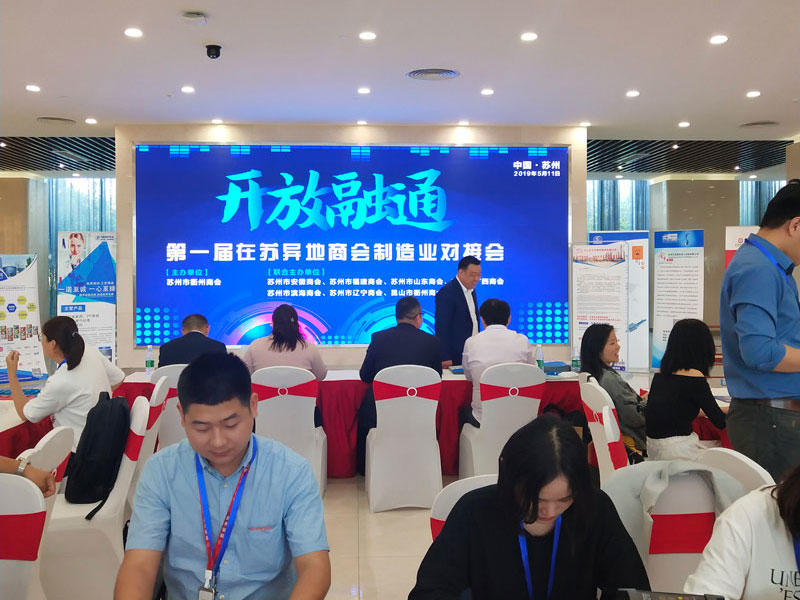 Chamber of Commerce manufacturing Meeting,Suzhou 2019